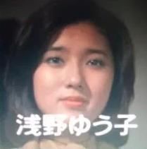 浅野裕子 整形